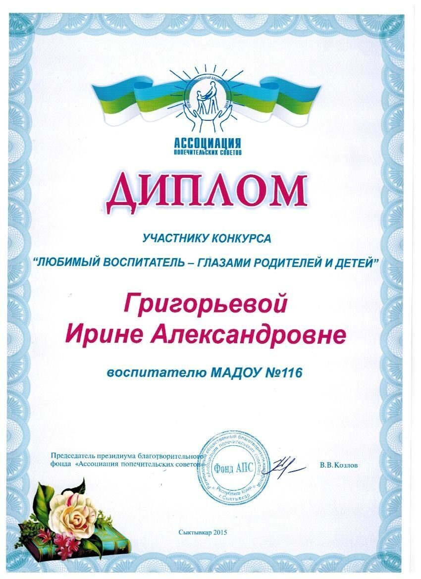 Рекомендации на участие воспитателя в конкурсе